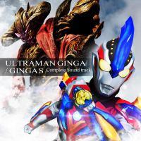 Ultraman Ginga No Uta. Chigusa.ver~.mp3