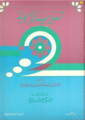 ajwiba_hamid.pdf
