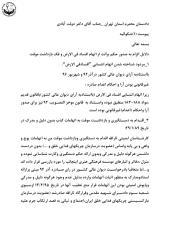 شکوائیه «محمدعلی طاهری»به آقای دولت آبادی،دادستان تهران.pdf