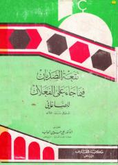 sadyan_saghani.pdf