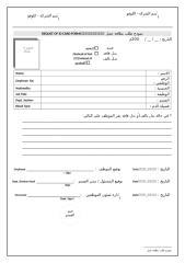نموذج طلب بطاقة عمل.doc