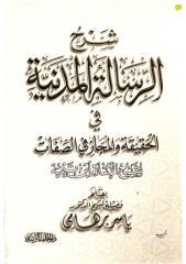 Madaniya_Taymiya.pdf