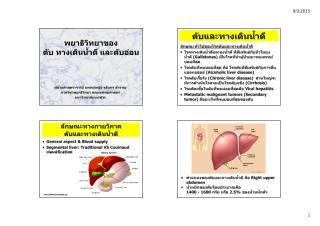 Hepatobiliary and Pancreas 58.pdf