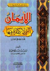 ayman_rached.pdf