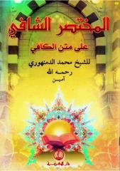 mukhtasar_chafi.pdf