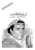 asrar-mmlkh-alfasy-balwtha.pdf