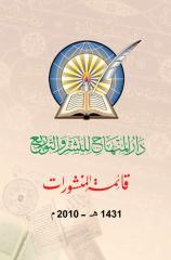 Dar_Almihaj_publishing_list.pdf