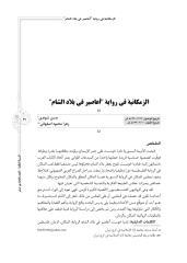 الزمكانية فى رواية  أعاصير في بلاد الشام.pdf