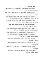 قائمة المراجع.doc