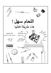 FullSolderComic_AR.pdf