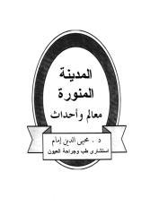 المدينة المنورة معالم وأحداث.pdf