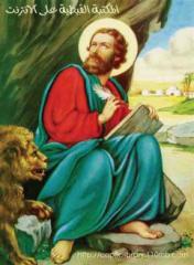 قصص مسيحية مصورة ، الحلقة السادسة، جرجس رفلة.pdf