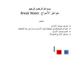 003 Break Water حواجز الأمواج.pdf
