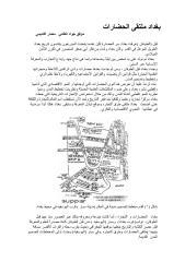 بغداد ملتقى الحضارات - لموفق جواد الطائي - المعمار الأكاديمي.pdf