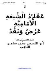 عقائد الشِّيعة الإماميّة.docx
