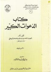 daawat_bayhaki_01.pdf