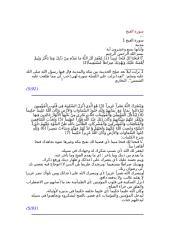 تفسير ايسر التفاسير ابو بكر الجزائري   سورة الفتح.doc