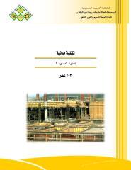 تقنية عمار - اعمال التشطيبات.pdf