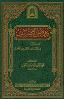دروس التصريف محي الدين عبدالحميد.pdf