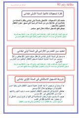بطاقة+2.pdf