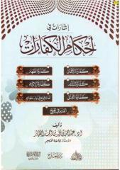 kafarat_tayar.pdf