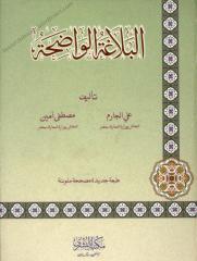 AlBalaghatUlWazihaAlBushra.pdf