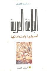 البلاغة العربية أصولها وامتداداتها. محمد العمري.pdf