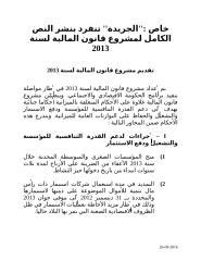 قانون المالية لسنة 2013.doc
