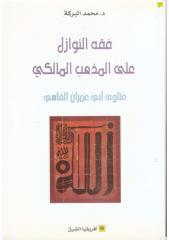 fatawa_abimran.pdf