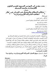 إشكالية-البطالة-والتشغيل-في-الجزائر-في-إطار-اتفاقية-الشراكة-الأوروجزائرية-رحيم-حسين-و-فاطمة-حاجي.doc