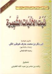 tabat_khoukir.pdf
