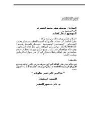 خطاب نقل كفاله الخطيب .doc