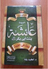 أم المؤمنين عائشة-بيت في القمة.pdf