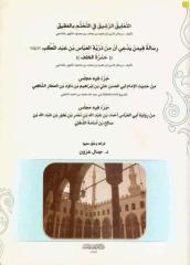 rasael_hadit.pdf