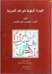 dura_bahiya.pdf