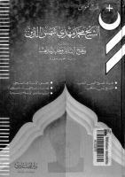 الشيخ محمد مهدي شمس الدين بين وهج الاسلام وجليد المذاهب - فرح موسى.pdf