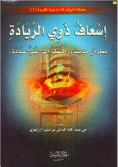 hadit_nadar-ali.pdf