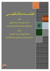 darakotnisifat.pdf