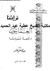 العمانيون وقلعة ممباسا مكتبة الشيخ عطية عبد الحميد.pdf