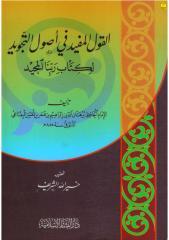 mufid_bikaii.pdf