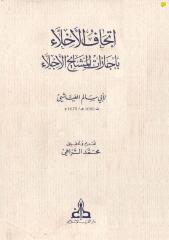 ithaf_iyachi.pdf