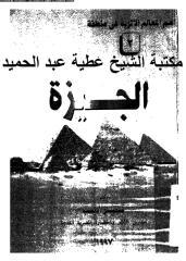 الجيزة مكتبة الشيخ عطية عبد الحميد.pdf