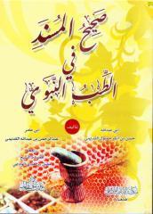 sahih_tib.pdf