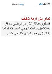 MN نمای بتن آرمه شفاف.pdf