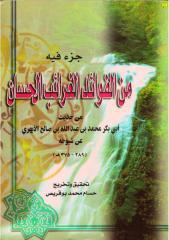 fawaid-hissan_abhari.pdf